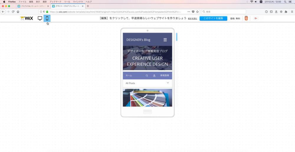 Wix テンプレート モバイル版