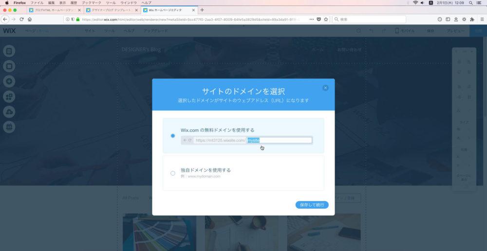 Wix サイトのドメイン選択