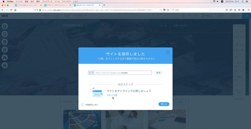 Wix サイトの保存