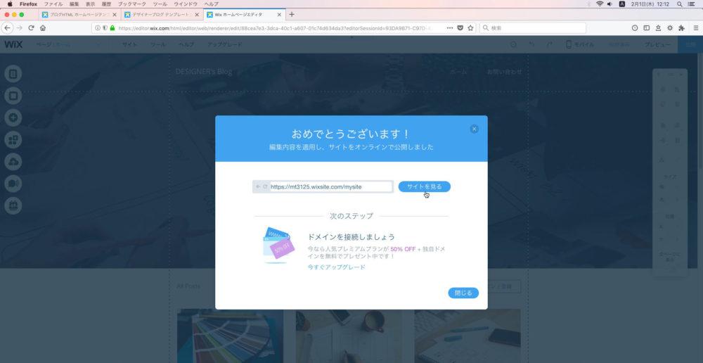 Wix サイトの公開完了